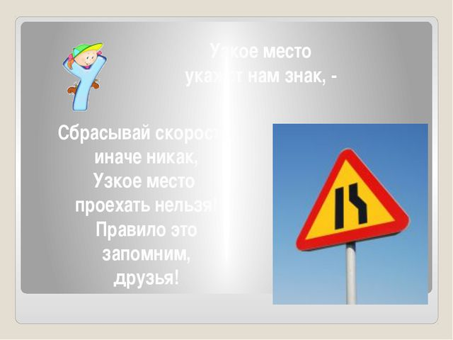 Узкое место укажет нам знак, - Сбрасывай скорость, иначе никак, Узкое место п...