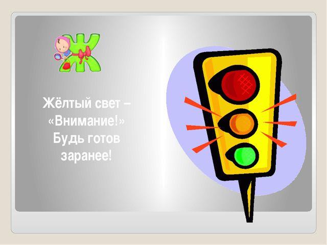 Жёлтый свет – «Внимание!» Будь готов заранее!