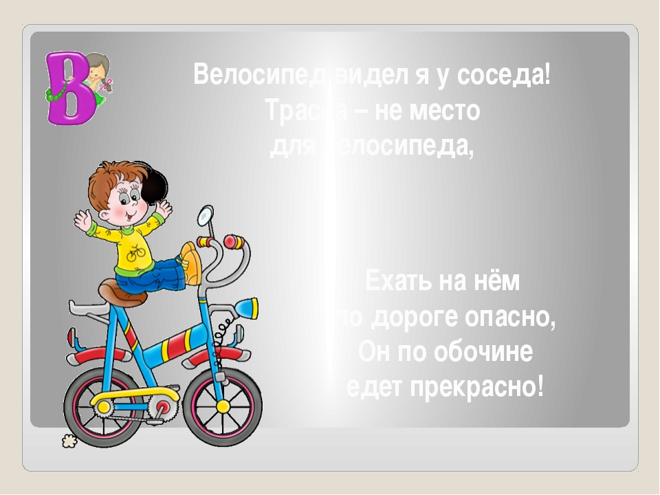 Велосипед видел я у соседа! Трасса – не место для велосипеда, Ехать на нём по...