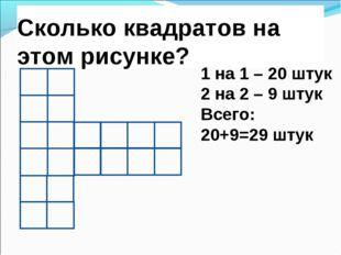 Сколько квадратов на этом рисунке? 1 на 1 – 20 штук 2 на 2 – 9 штук Всего: 20