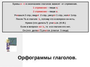 Орфограммы глаголов. Буквы и –е в окончаниях глаголов зависят от спряжения. 1