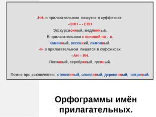 Орфограммы имён прилагательных. -НН- в прилагательном пишутся в суффиксах -ОН