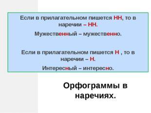 Орфограммы в наречиях. Если в прилагательном пишется НН, то в наречии – НН. М