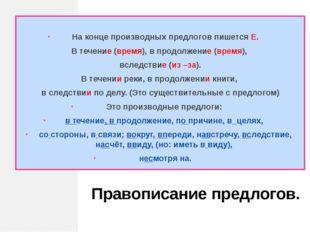 Правописание предлогов. На конце производных предлогов пишется Е. В течение (