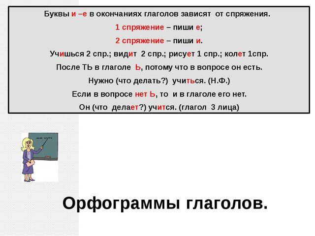 Орфограммы глаголов. Буквы и –е в окончаниях глаголов зависят от спряжения. 1...