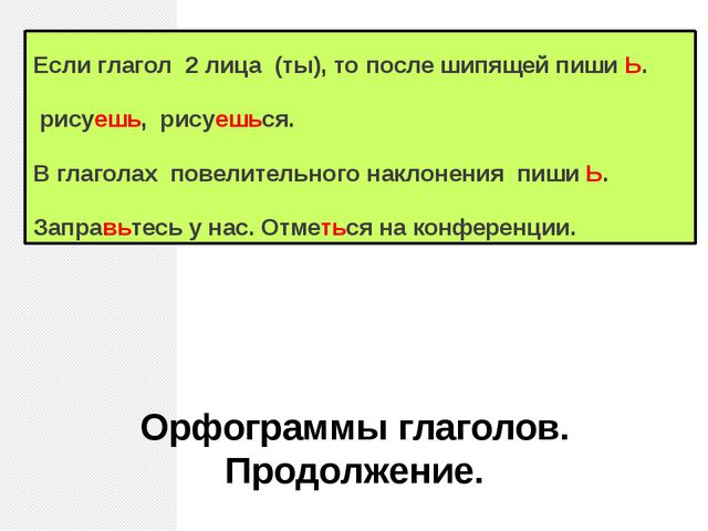 Орфограммы глаголов. Продолжение. Если глагол 2 лица (ты), то после шипящей п...