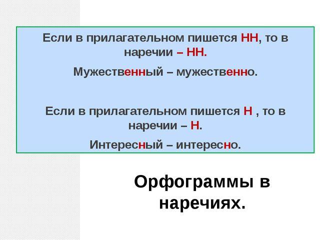 Орфограммы в наречиях. Если в прилагательном пишется НН, то в наречии – НН. М...
