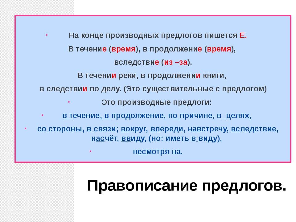 Правописание предлогов. На конце производных предлогов пишется Е. В течение (...
