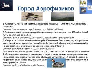 Город Аэрофизиков 1. Скорость ласточки 63км/ч, а скорость скворца – 20,6 м/с.
