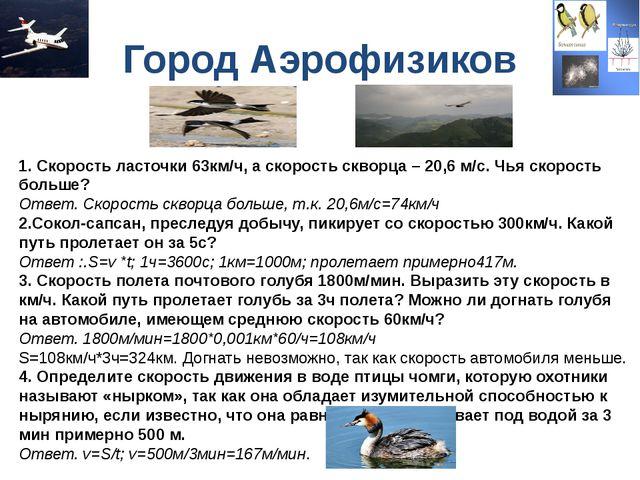 Город Аэрофизиков 1. Скорость ласточки 63км/ч, а скорость скворца – 20,6 м/с....