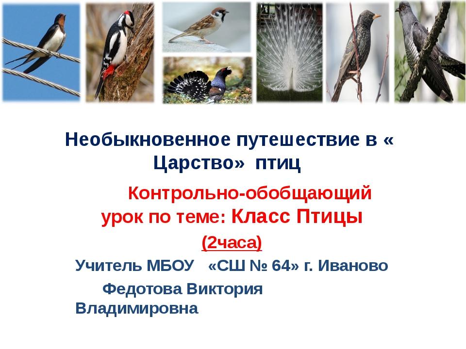 Необыкновенное путешествие в « Царство» птиц Контрольно-обобщающий урок по т...