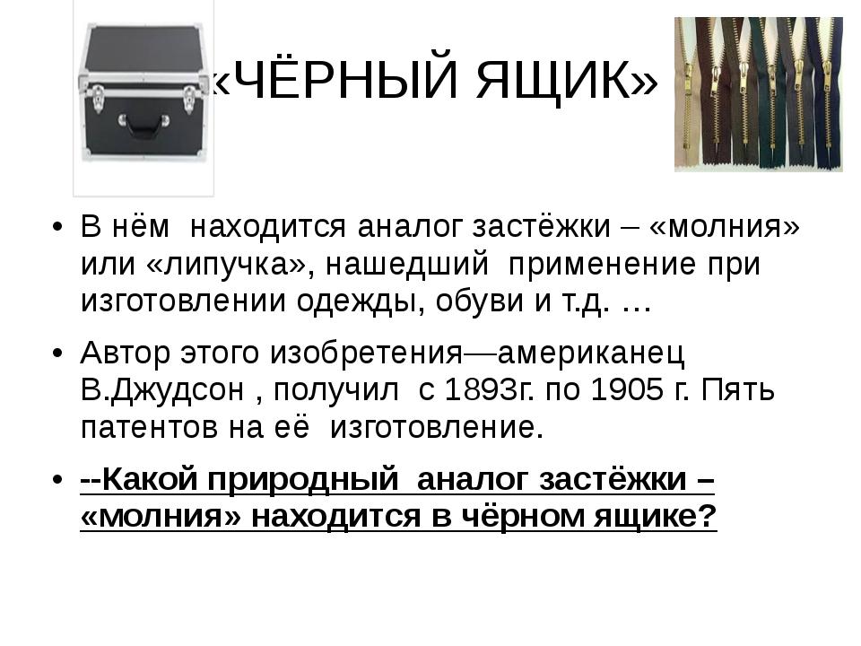 «ЧЁРНЫЙ ЯЩИК» В нём находится аналог застёжки – «молния» или «липучка», нашед...