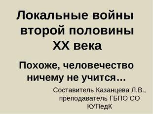 Похоже, человечество ничему не учится… Составитель Казанцева Л.В., преподават
