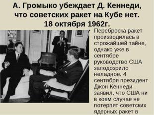 А. Громыко убеждает Д. Кеннеди, что советских ракет на Кубе нет. 18 октября 1