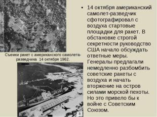 14 октября американский самолет-разведчик сфотографировал с воздуха стартовые