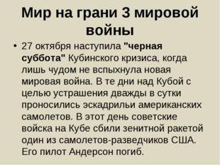 """Мир на грани 3 мировой войны 27 октября наступила """"черная суббота"""" Кубинского"""