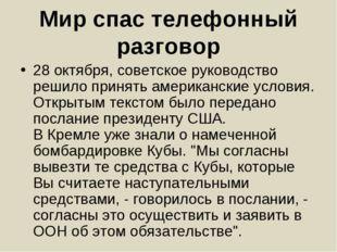 Мир спас телефонный разговор 28 октября, советское руководство решило принять