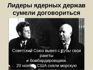 Лидеры ядерных держав сумели договориться Советский Союз вывез с Кубы свои ра