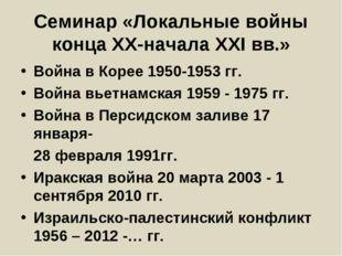 Семинар «Локальные войны конца XX-начала XXI вв.» Война в Корее 1950-1953 гг.