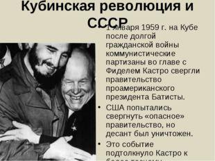 Кубинская революция и СССР 1 января 1959 г. на Кубе после долгой гражданской