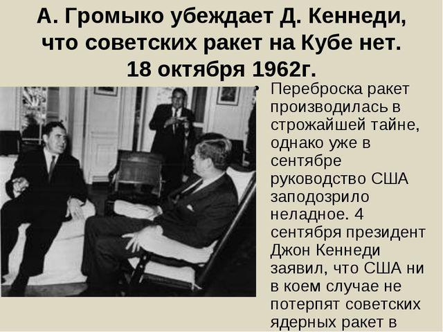 А. Громыко убеждает Д. Кеннеди, что советских ракет на Кубе нет. 18 октября 1...