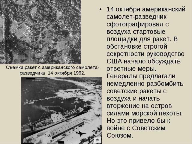 14 октября американский самолет-разведчик сфотографировал с воздуха стартовые...