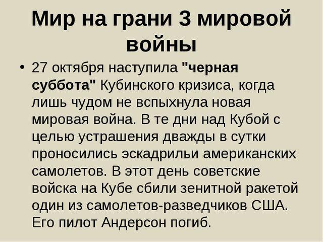 """Мир на грани 3 мировой войны 27 октября наступила """"черная суббота"""" Кубинского..."""