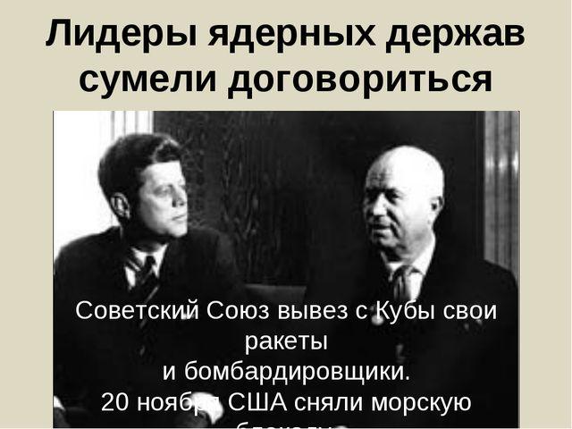 Лидеры ядерных держав сумели договориться Советский Союз вывез с Кубы свои ра...