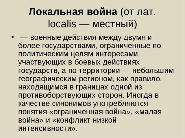 Локальная война(от лат. localis— местный) —военные действиямежду двумя и...