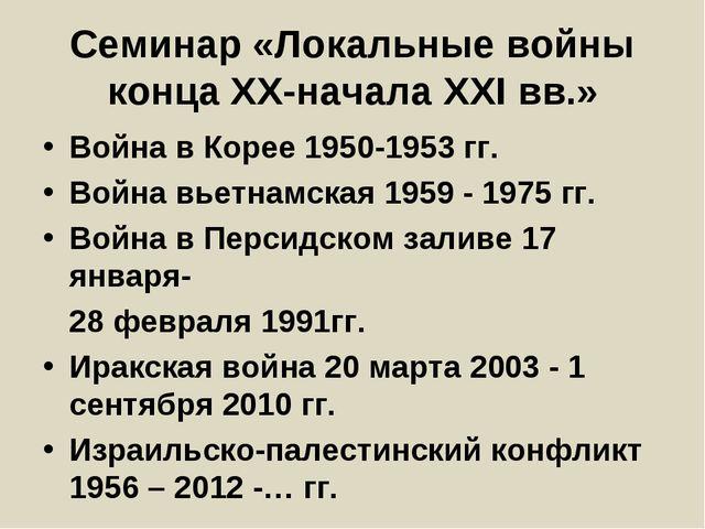 Семинар «Локальные войны конца XX-начала XXI вв.» Война в Корее 1950-1953 гг....