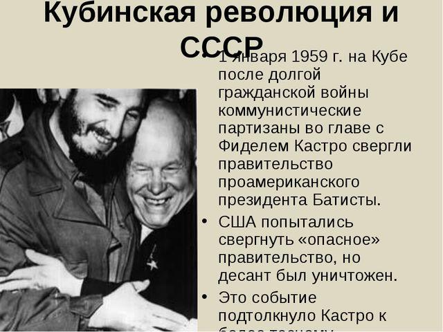 Кубинская революция и СССР 1 января 1959 г. на Кубе после долгой гражданской...