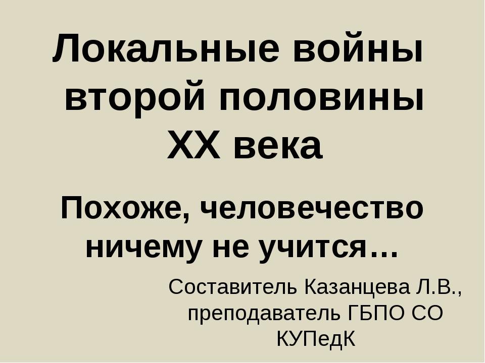 Похоже, человечество ничему не учится… Составитель Казанцева Л.В., преподават...
