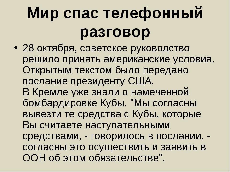 Мир спас телефонный разговор 28 октября, советское руководство решило принять...
