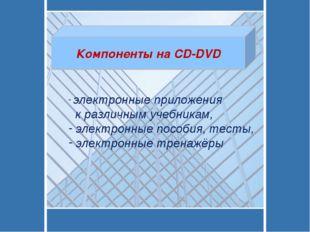 Компоненты на CD-DVD электронные приложения к различным учебникам, электронны