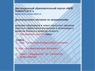 Дистанционный образовательный портал «МОЙ УНИВЕРСИТЕТ» www.moi-universitet.ru
