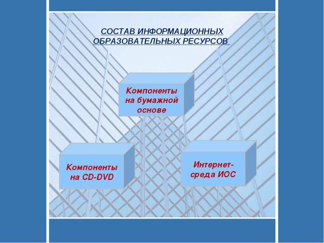 СОСТАВ ИНФОРМАЦИОННЫХ ОБРАЗОВАТЕЛЬНЫХ РЕСУРСОВ Компоненты на бумажной основе...