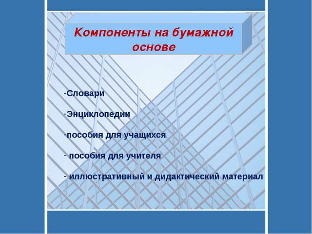 Компоненты на бумажной основе Словари Энциклопедии пособия для учащихся пособ...