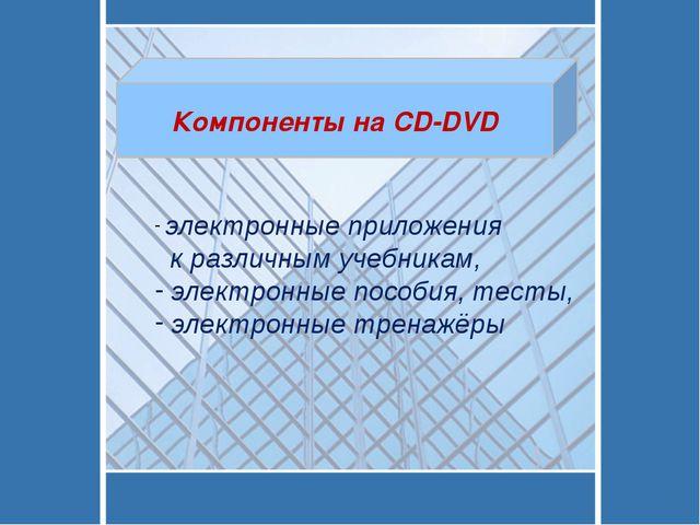 Компоненты на CD-DVD электронные приложения к различным учебникам, электронны...