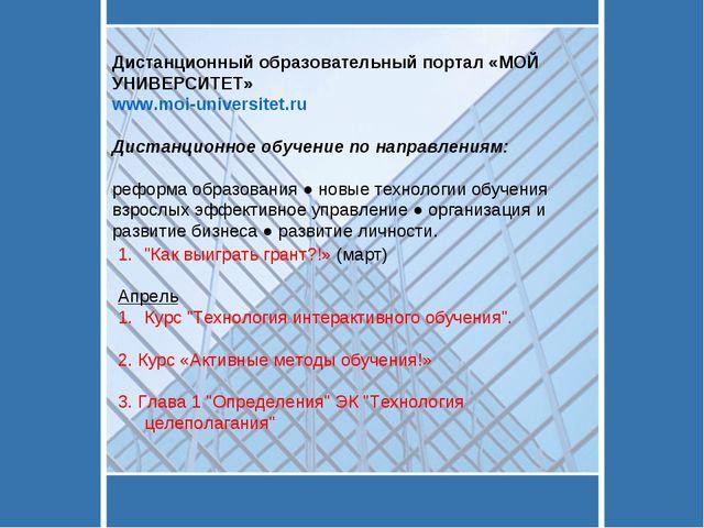 Дистанционный образовательный портал «МОЙ УНИВЕРСИТЕТ» www.moi-universitet.ru...