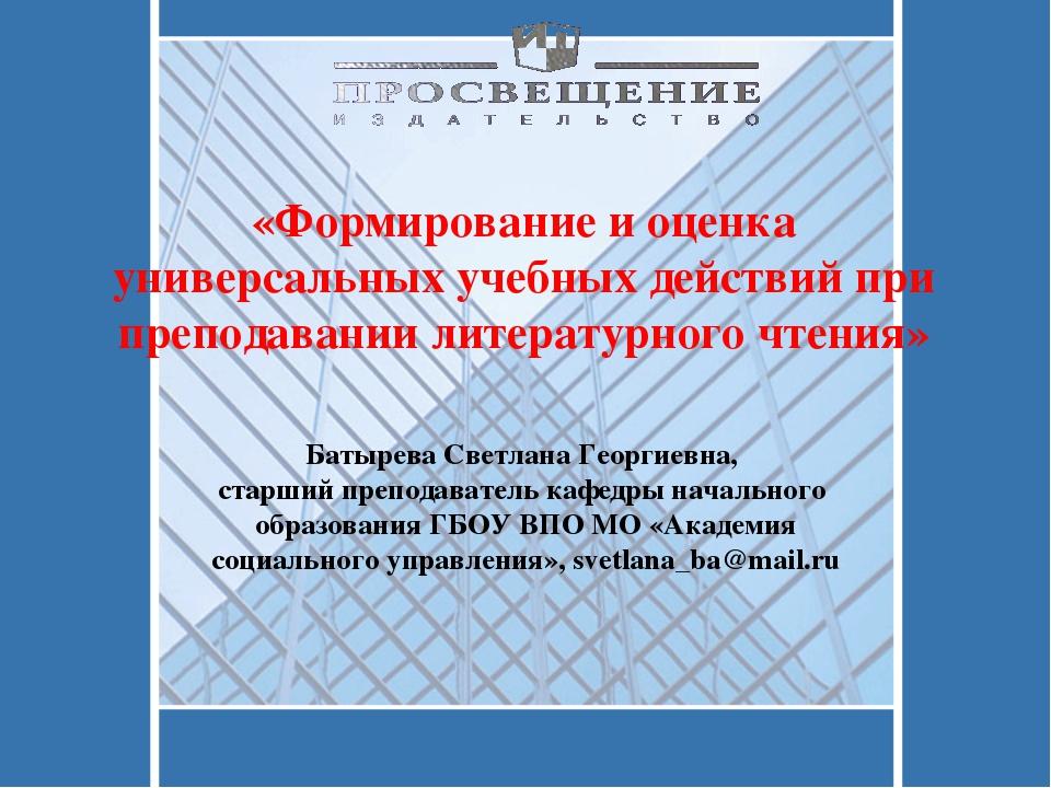 «Формирование и оценка универсальных учебных действий при преподавании литера...