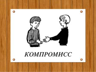 КОМПРОМИСС