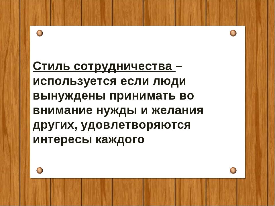Стиль сотрудничества –используется если люди вынуждены принимать во внимание...