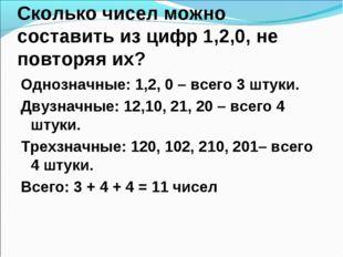Сколько чисел можно составить из цифр 1,2,0, не повторяя их? Однозначные: 1,2