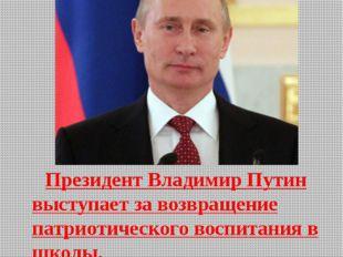 Президент Владимир Путин выступает за возвращение патриотического воспитания