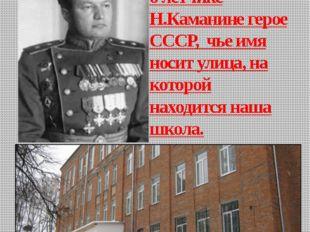 Сбор материалов о летчике Н.Каманине герое СССР, чье имя носит улица, на кот