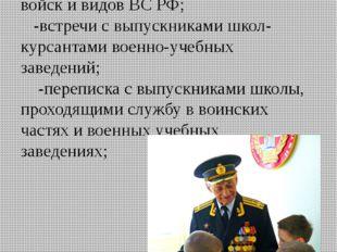 Военная профориентация: -встречи с воинами разных родов войск и видов ВС РФ;
