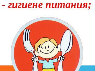 - гигиене питания;