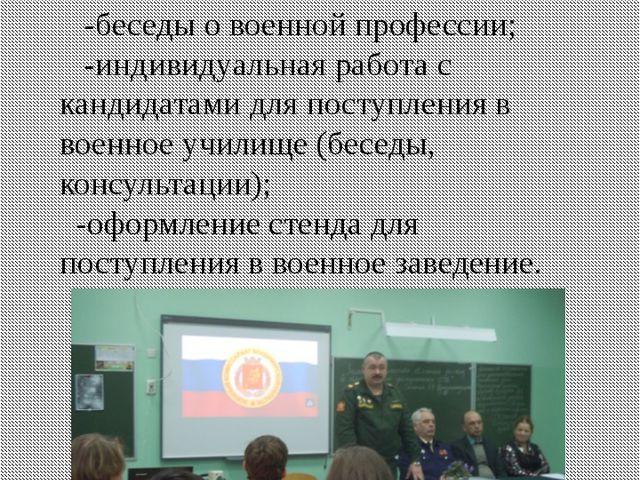 -встречи с представителями военкоматов; -беседы о военной профессии; -индиви...