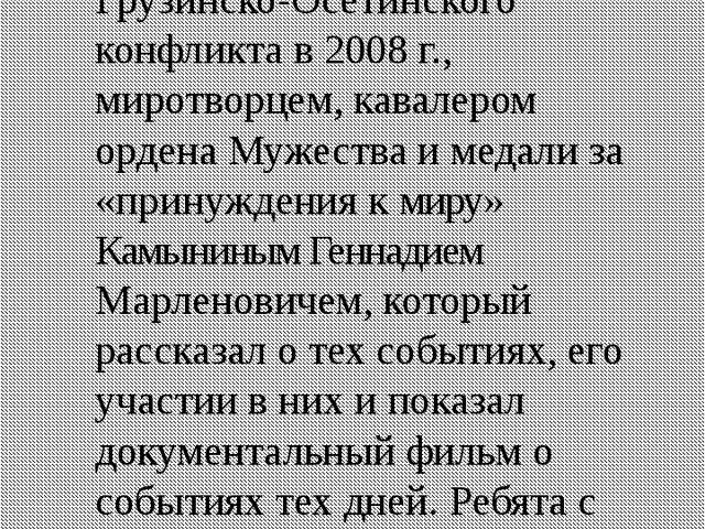 Встреча с участником боевых действий в зоне Грузинско-Осетинского конфликта в...