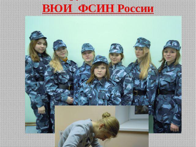 Сотрудничество с ВЮИ ФСИН России